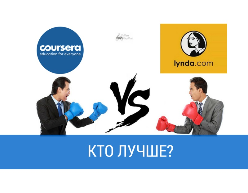 Кто лучше? Coursera Vs lynda.com