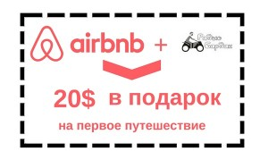 airbnb купон